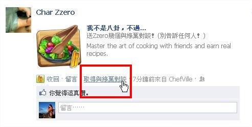ChefVille(廚師小鎮)訊息