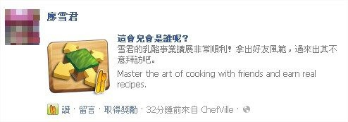 ChefVille(廚師小鎮)技巧:999能量