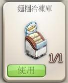 ChefVille(廚師小鎮)麵糰冷凍庫