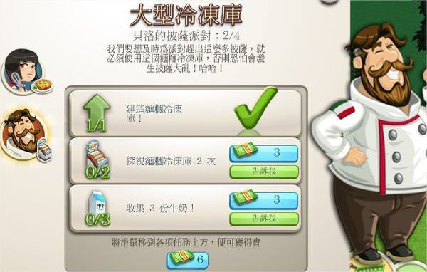 ChefVille(廚師小鎮)任務:大型冷凍庫