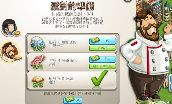 ChefVille(廚師小鎮)任務:派對的準備
