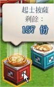 ChefVille(廚師小鎮)
