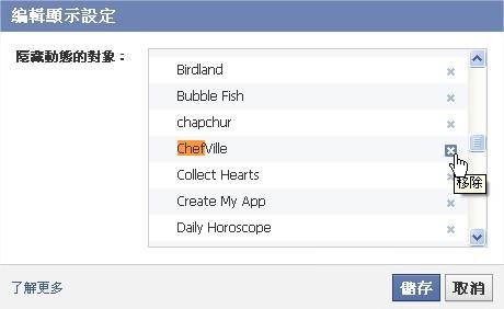 Facebook 隱藏遊戲動態(或朋友動態),與恢復隱藏