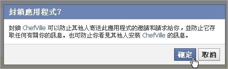 Facebook 封鎖遊戲、解除封鎖遊戲