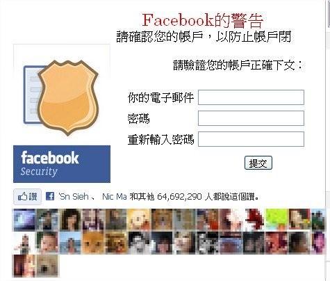 Facebook, 小心假的安全系統警告