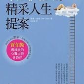 Book, Still Here (中風阿公的精采人生提案), 封面