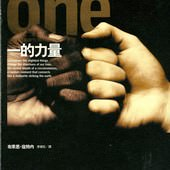 Novel, The Power of One (一的力量), Bryce Courtenay
