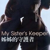姊姊的守護者(My Sister's Keeper)