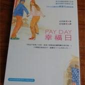 《PAY DAY‧幸福日》