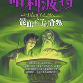 哈利波特:混血王子的背叛(Harry Potter and the Half-Blood Prince), book