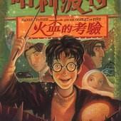 《哈利波特:火盃的考驗》