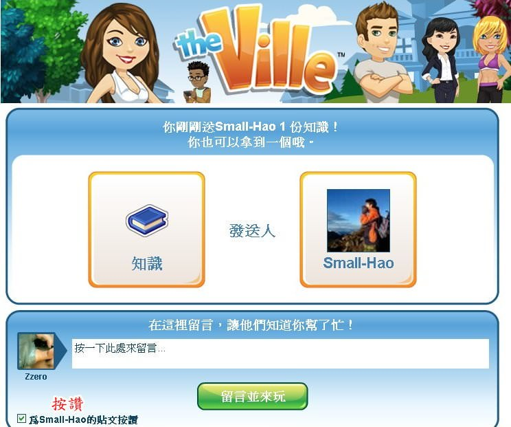 The Ville(小鎮), Facebook遊戲