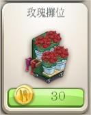 ChefVille(廚師小鎮)玫瑰攤位