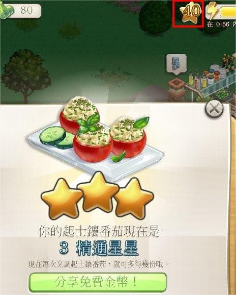 ChefVille(廚師小鎮)精通星星
