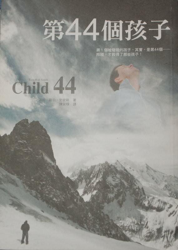 《第44個孩子》,湯姆.羅伯.史密斯
