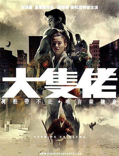 《大隻佬》,杜琪峰、韋家輝