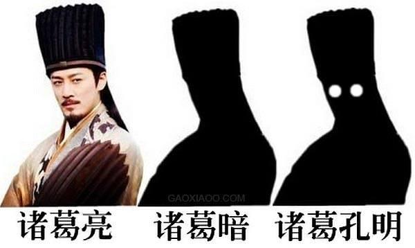 諸葛亮 / 諸葛暗 / 諸葛孔明