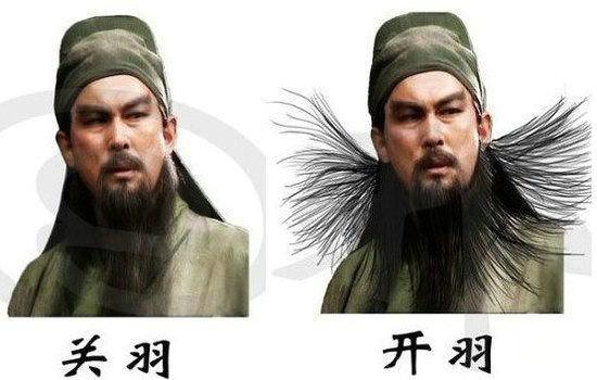 關羽 / 開羽
