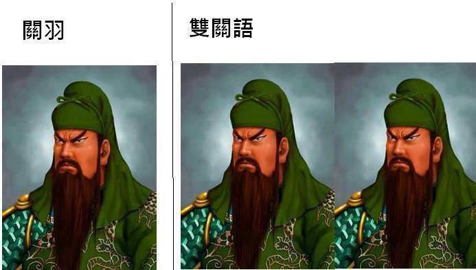 關羽 / 雙關語