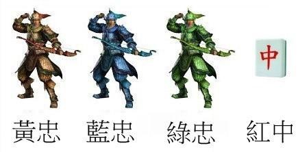 黄忠 / 藍忠 / 綠忠 / 红中