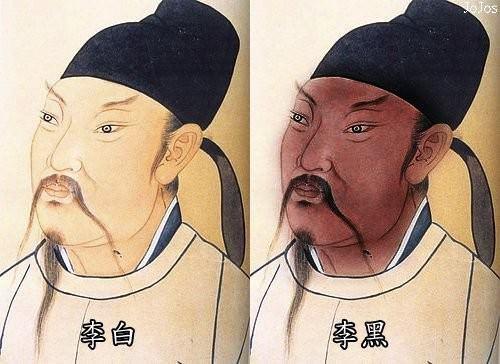 李白 / 李黑