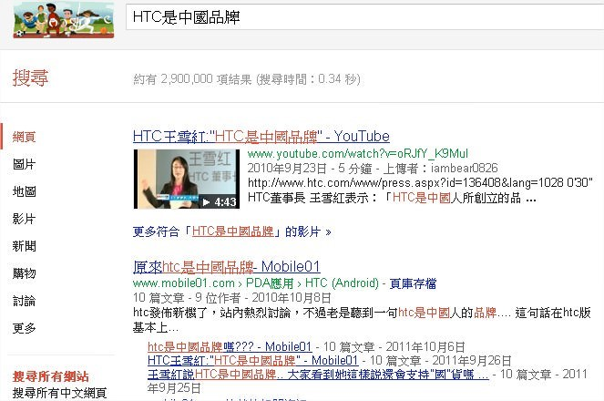 hTC是中國品牌