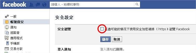 Facebook 看不到照片