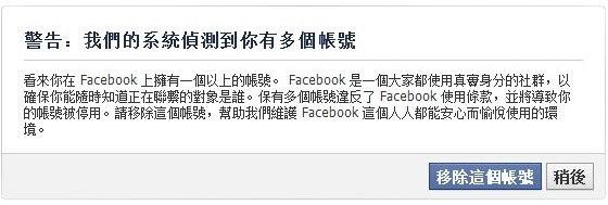 Facebook, 我們的系統偵測到你有多個帳號