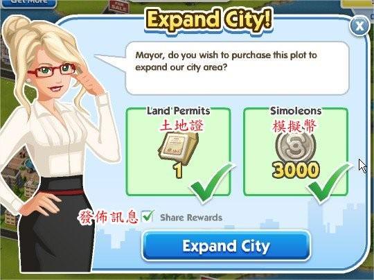 SimCity Social(模擬城市臉書版), 擴地