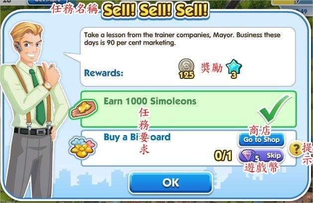 SimCity Social(模擬城市臉書版)任務介紹