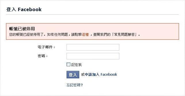 Facebook 帳號被停用 / 帳號被封鎖 處理辦法