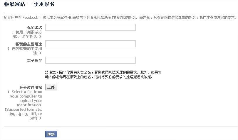 Facebook, 帳號凍結 - 使用假名