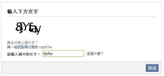 Facebook, 帳號被封鎖