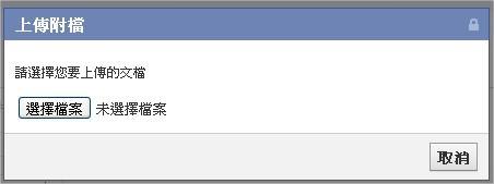 Facebook, 上傳附檔