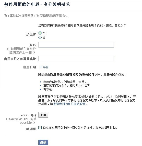 facebook, 被停用帳號的申訴 - 身分證明要求