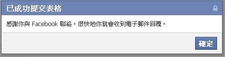 Facebook, 已經成功提交表格