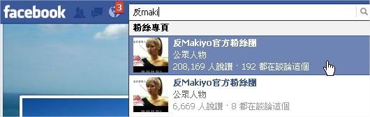 反Makiyo