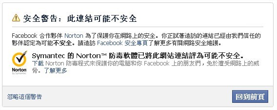 Facebook 安全警告: 此連結可能不安全