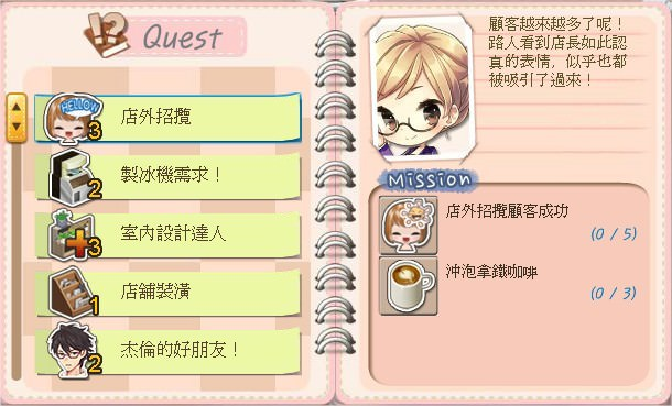 iLoveCoffee, (任務) 店外招攬3