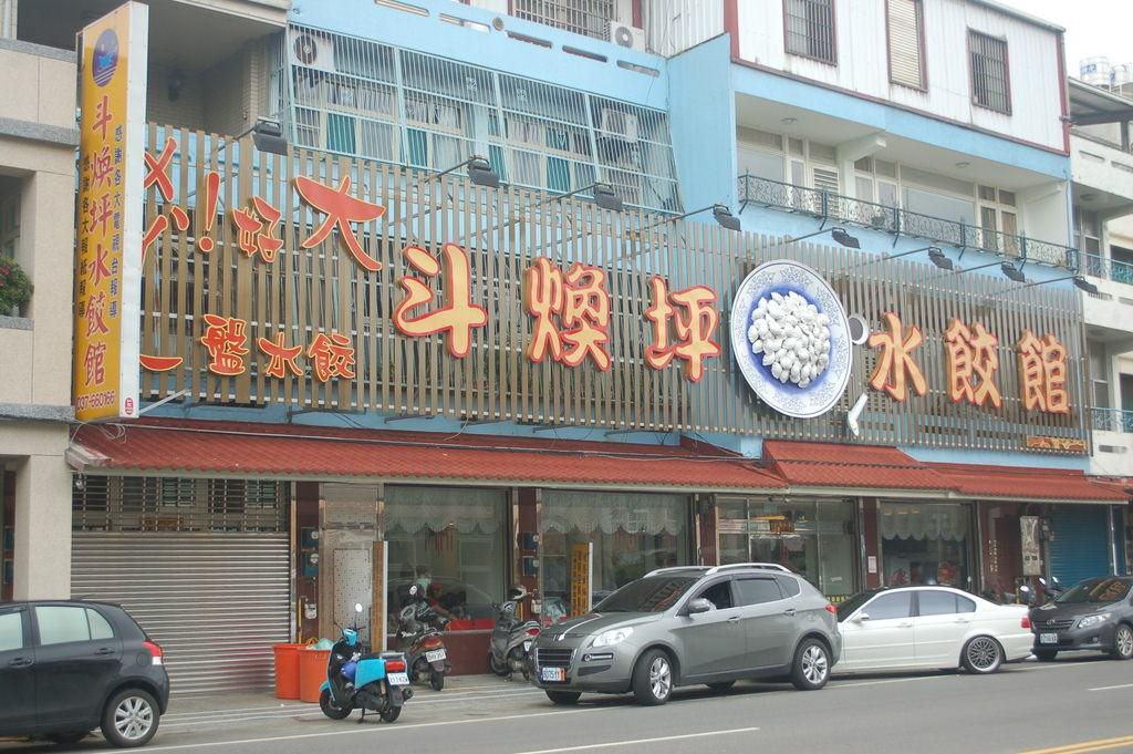 斗煥坪水餃館, 苗栗頭份
