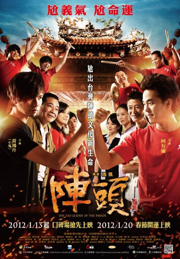 Movie, 陣頭(台灣) / Din Tao: Leader of the Parade(英文), 電影海報, 台灣
