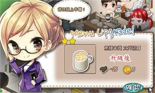 iLoveCoffee, 咖啡升級