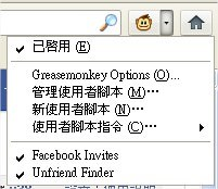 Facebook, Unfriend Finder