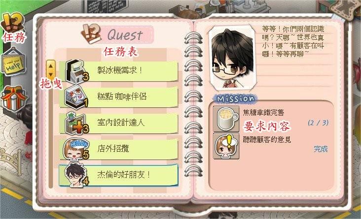 iLoveCoffee, Quest