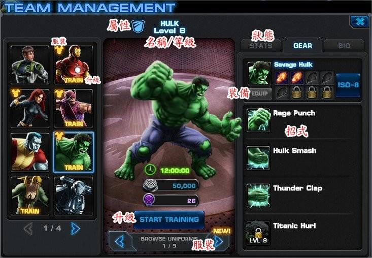 Marvel: Avengers Alliance, Team
