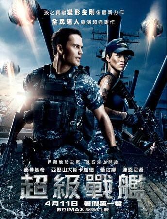 Movie, Battleship (超級戰艦), 電影海報