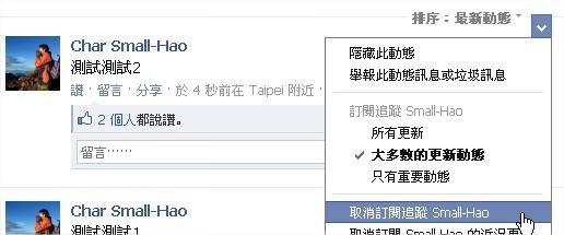 Facebook, 隱藏動態