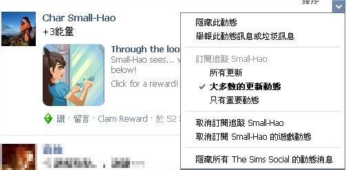 Facebook, 隱藏遊戲動態