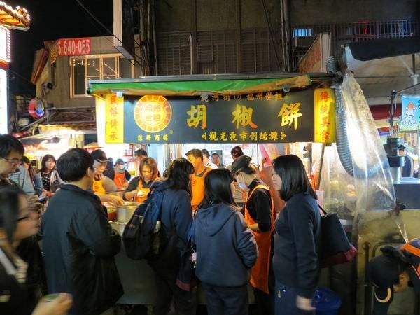 饒河街, 福州胡椒餅