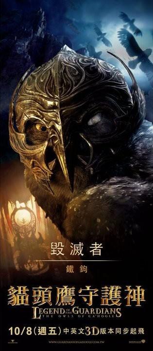 毀滅者(鐵鉤), 貓頭鷹守護神